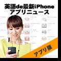 英語de最新iPhoneアプリニュース
